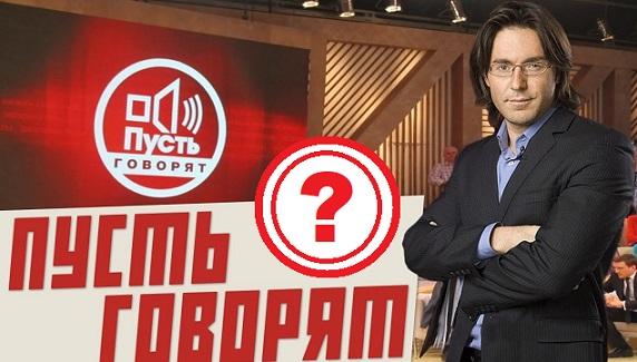 Команда передачи «Пусть говорят» покидает Первый канал — Общество. Новости,  Новости России — EADaily