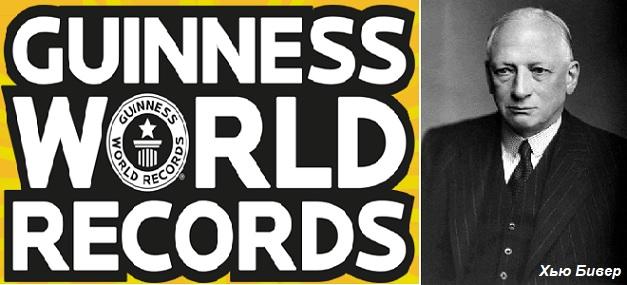 Этот день в истории: 1955 год — первый тираж «Книги рекордов Гиннесса» —  История — EADaily