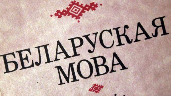 Когда и кем был создан современный белорусский язык?