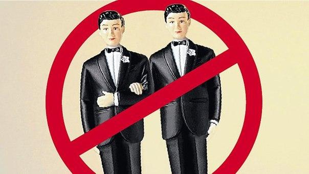 Картинки по запросу запрет лгбт браков