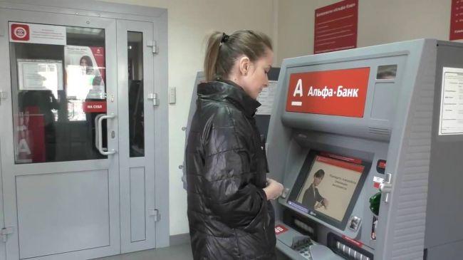 альфа банки банк клиент онлайн можно ли имея кредит выезжать за границу