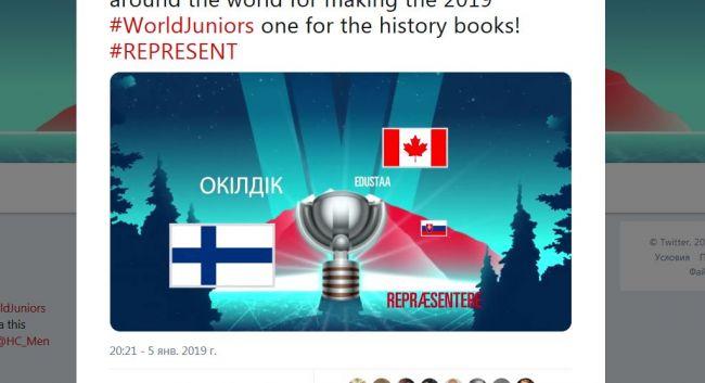 e001985b816 Россию не стали благодарить за участие в МЧМ-2019 в Канаде — Новости  политики