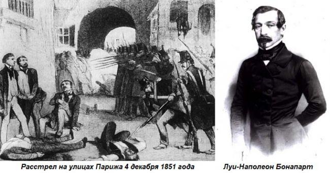 Этот день вистории: 1851 год— бойня вПариже (переворот Луи-Наполеона): EADaily