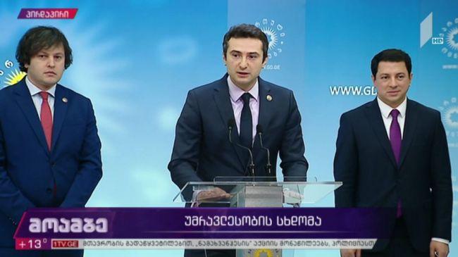 Спикер грузинского парламента подал вотставку, ноостанется вице-спикером