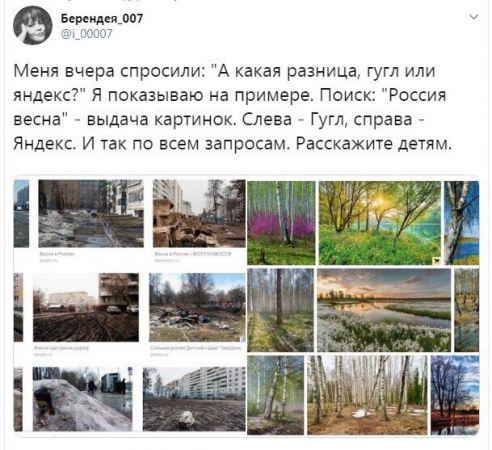 Разруха и красота: Google и Яндекс по-разному показывают Россию